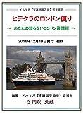 Hidekura no London dayori: Anata no shiranai London urajyouhou (Japanese Edition)