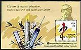 Bangladesh 2010 Medical Education perf m/sheet u/m MEDICAL JandRStamps